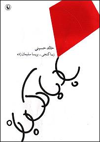 بادبادک باز - خالد حسینی